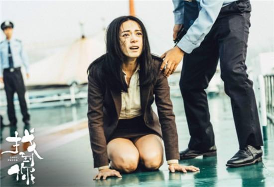 《找到你》发布最新海报 姚晨为女性发声