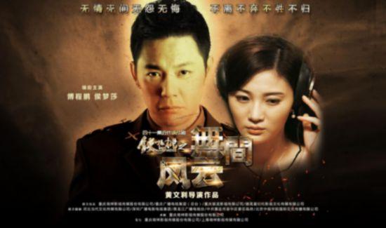 今晚《铁核桃之无间风云》黑龙江重庆双星首播