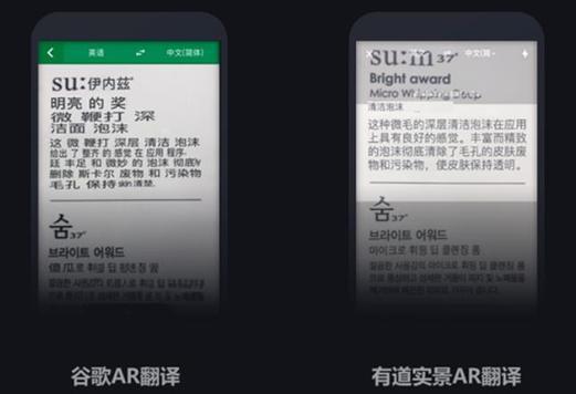 有道推出国内首个实景AR翻译