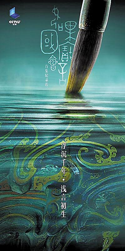 《航拍中国2》拍到广州 央视纪录频道珠海亮出新项目