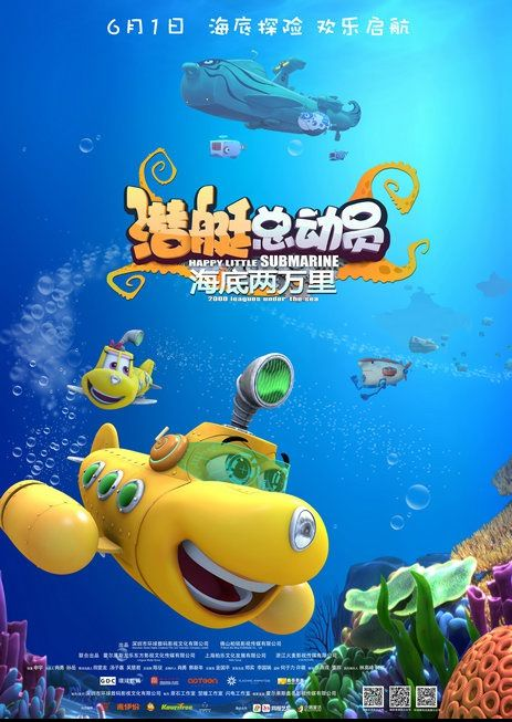 《潜艇总动员》续集定档6月1日 开启冒险之旅