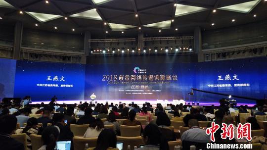 数百位网络大咖聚常州网络传播创新峰会
