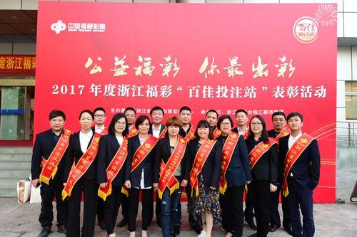 浙江福彩表彰2017年度浙江百佳投注站