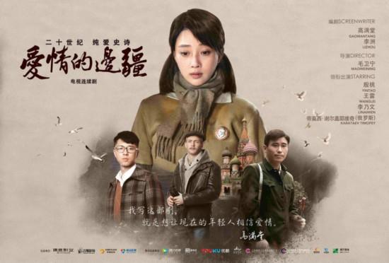 殷桃新剧《爱情的边疆》定档 主海报曝光