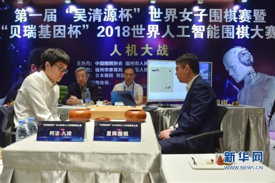 """2018世界人工智能围棋大赛:柯洁不敌""""星阵"""""""