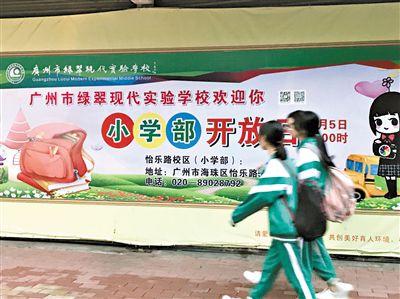 广州海珠区推出两所九年一贯制公办学校
