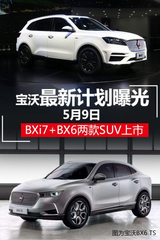 宝沃最新计划曝光5月9日BXi7+BX6两款SUV上市-图1