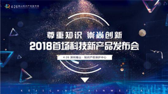 深圳南山舉辦2018首屆科技新產品發布會