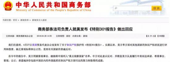 坐不住了?美国贸易代表团倾巢出动来中国谈判