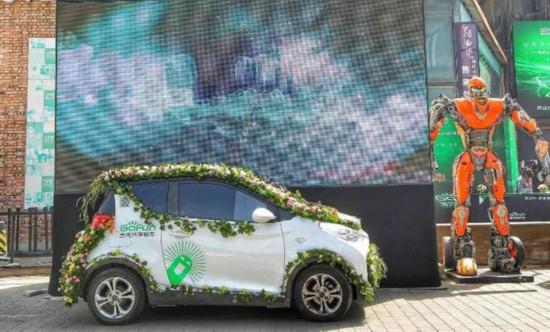 GoFun携手芝麻信用全国信用免押  未来共享汽车或能自动驾驶?