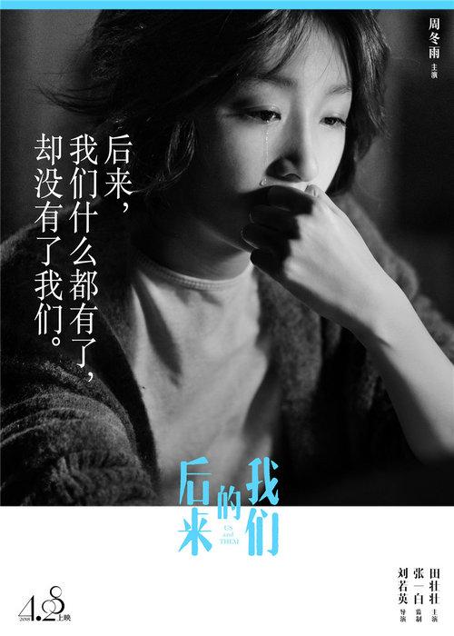 《后来的我们》发布周冬雨特辑 刘若英:周冬雨是个天才