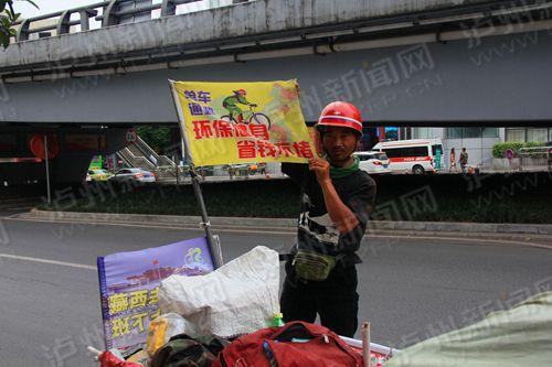 万里单骑的刘成义是为了宣传低碳出行