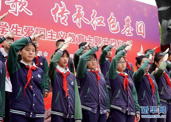 (社会)(2)致敬国旗国歌 传承红色基因