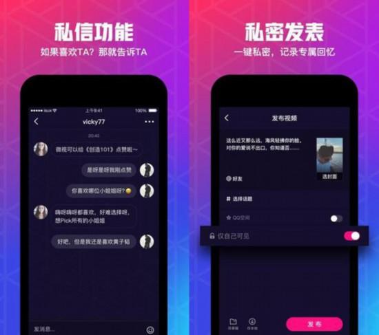 腾讯微视发布4.2版本:国内首家支持照片、视频混排制作MV