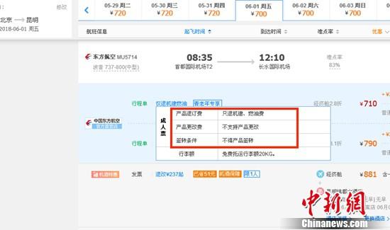 辽宁11选五信誉好:聚焦机票退改签费用三大乱象高于票价合理吗?