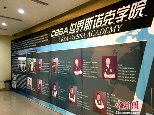 中国新星赶超英伦同辈:斯诺克的未来在中国?