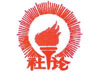 中青报:谱写新时代中国青年运动的新篇章