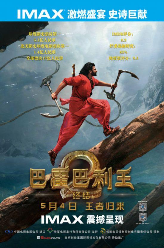 印度影史成本最高电影《巴霍巴利王2》上映引爆五月