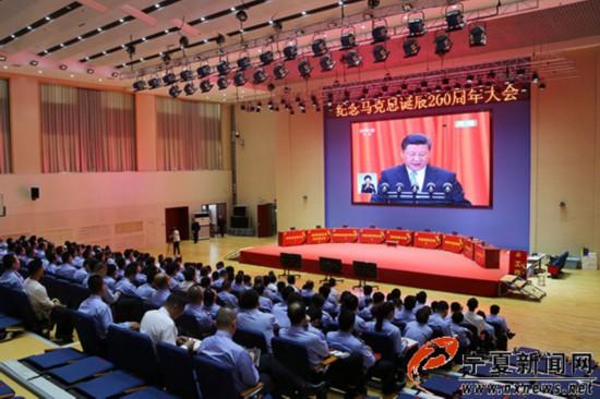 宁夏公安民警收看纪念马克思诞辰200周年大会