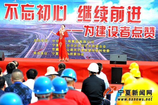 宁夏曲艺杂技家协会:文化大餐送进高速公路改扩建工地