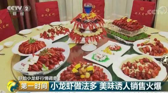 每亩最高赚七八千 江苏盱眙小龙虾如何 步步高
