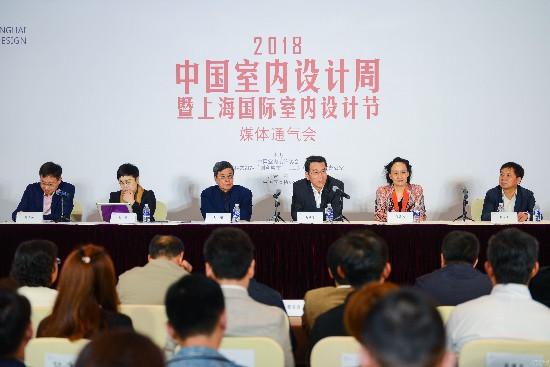 2018中国室内设计周暨上海国际室内设计节将于9月绽放魔都