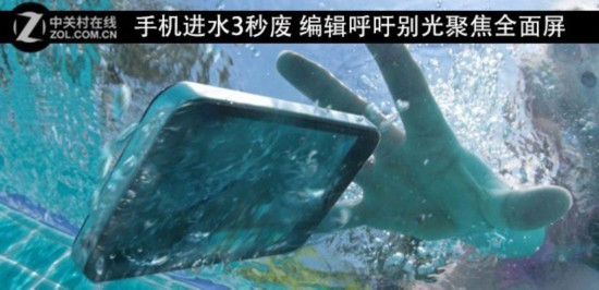手机进水3秒废 编辑呼吁别光聚焦全面屏