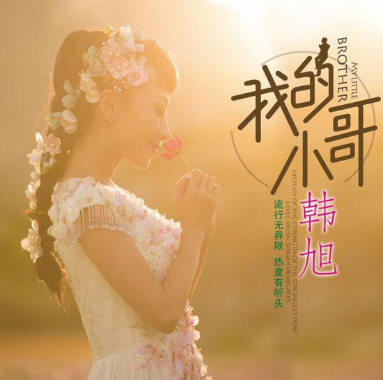 韩旭甜美情歌《我的小哥》唱醉江南水乡