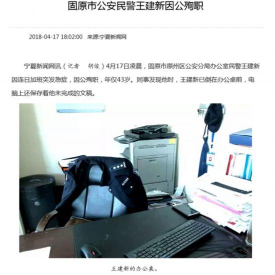 半个月3位警察倒在岗位上 宁夏公安厅出台措施关爱一线民警
