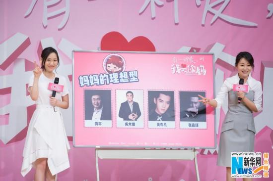《我是你妈》首映 邹元清为闫妮送母亲节惊喜