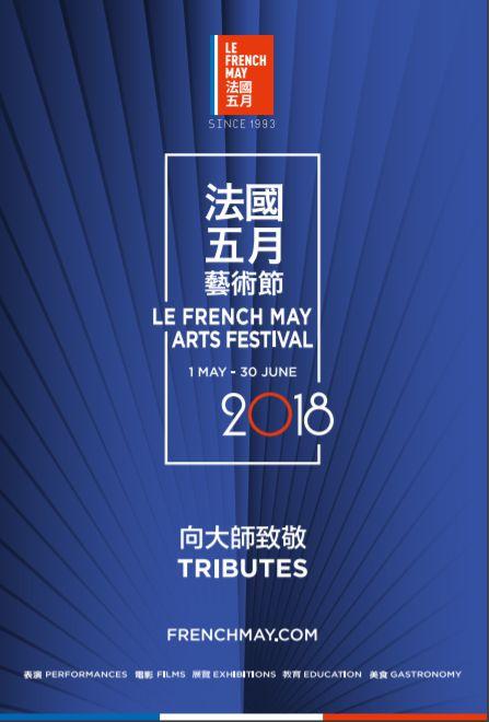法国五月艺术节开幕 在中国香港感受巴黎风情
