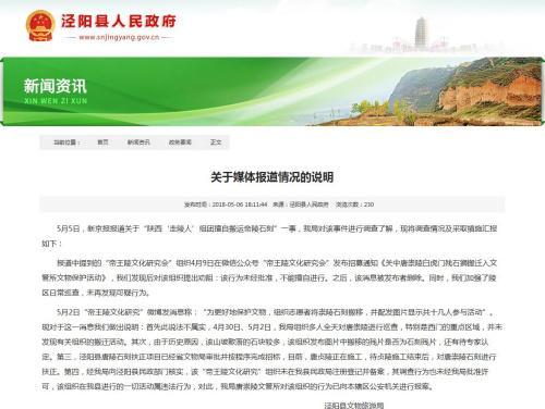"""陕西泾阳回应""""走陵""""组织搬运帝陵石刻:已报案"""
