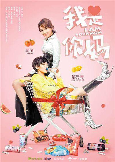闫妮与女儿邹元清出演电影《我是你妈》