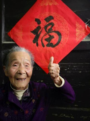 88岁任润花老人为幸福生活点赞