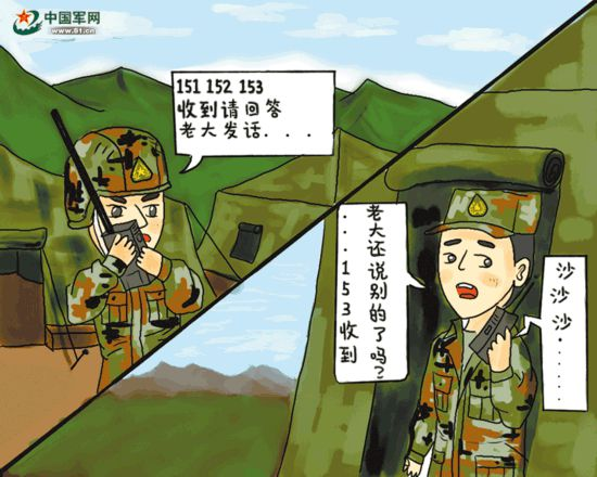 """带兵人手记丨称呼领导为""""老大""""?不妥!"""