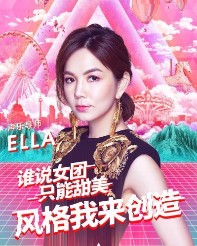 SHE成员Ella担任女团导师