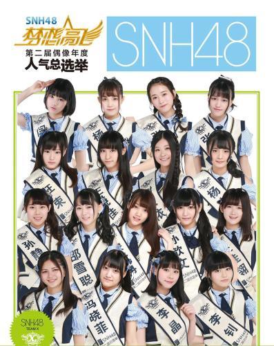 SNH48海报