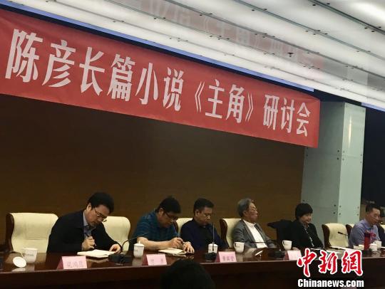 """陈彦长篇小说《主角》:以中国古典的审美方式讲述""""中国故事"""""""