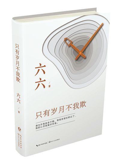 随笔《只有岁月不我欺》出版 六六:成功于我是一生睡得安稳
