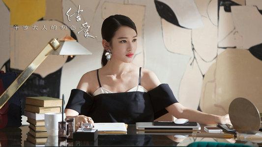 《结爱・千岁大人的初恋》张柏嘉高冷女总裁气场全开