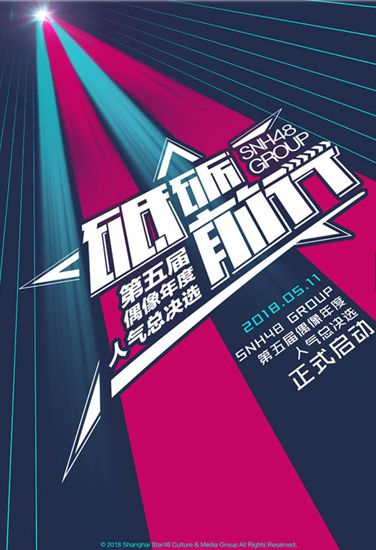 SNH48第五届年度人气总决选5.11启动