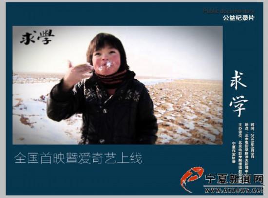 宁夏首部公益纪录片《求学》首映式暨爱奇艺上线仪式在京举行