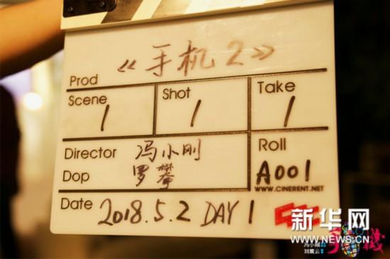 冯小刚《手机2》开拍 葛优范冰冰等人马回归