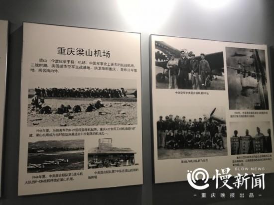 珍贵旧照片透露梁平机场抗战地位