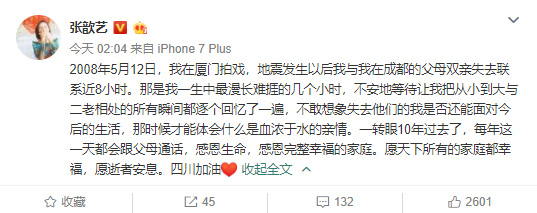 张歆艺回忆汶川地震时刻:父母亲失联八小时