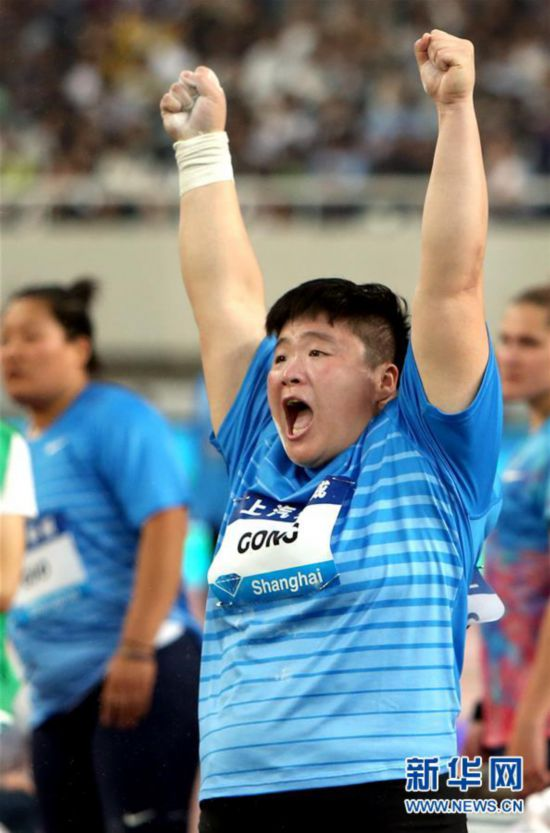 (体育)(3)田径――钻石联赛(上海站):巩立姣夺得女子铅球冠军