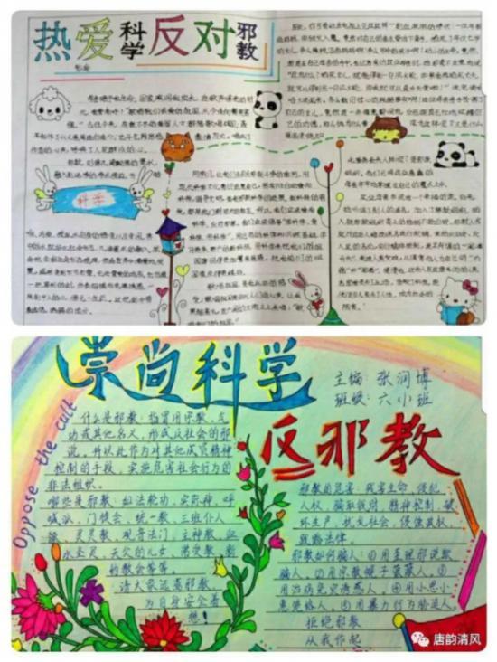 学习宣传十九大-唐山市友谊里小学开展反邪教警示宣传图片