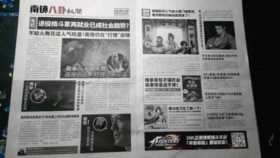 The king of fighters once again boarded the headlines and the fighting spirit never disappeared.