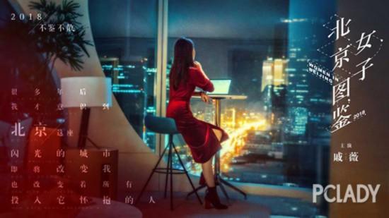 《北京女子图鉴》戚薇造型大盘点