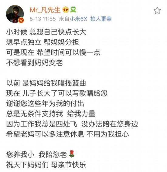 吴亦凡母亲节发文感恩妈妈